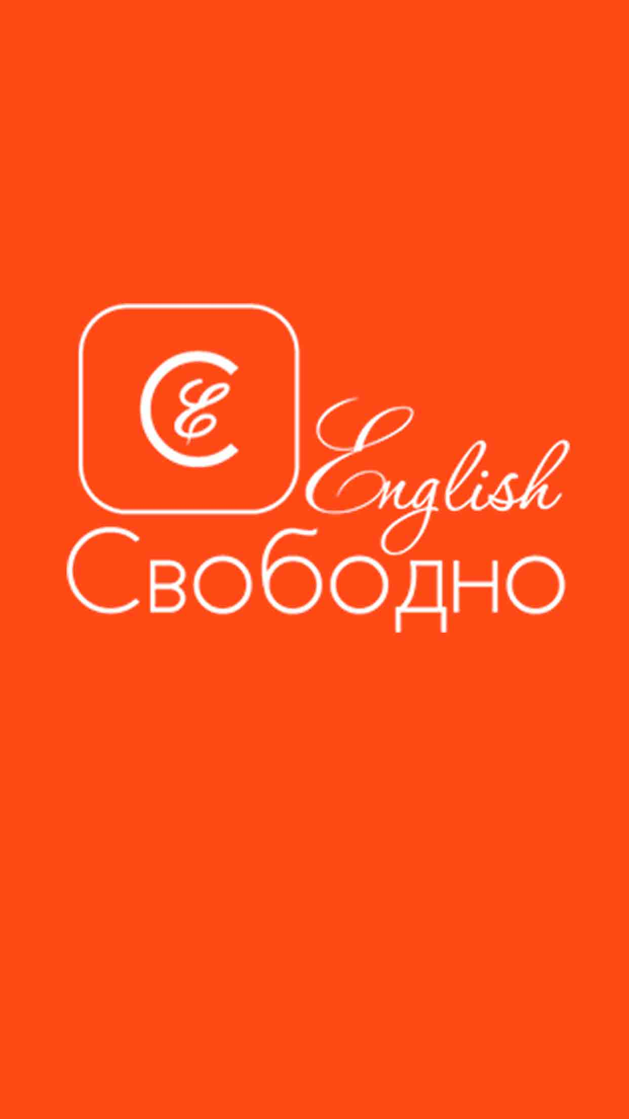 Английский за 20 уроков