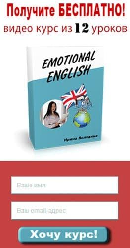 Получите ВИДЕО-Курс Английский для экстренных ситуаций