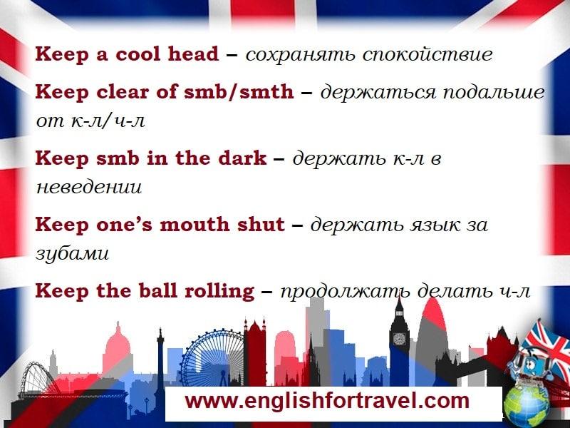 выражения на английском