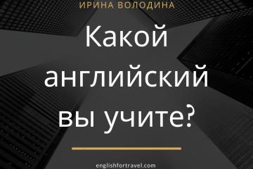 А какой английский вы учите?