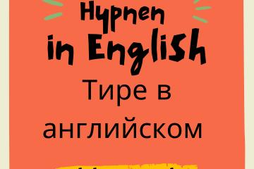 Тире в английском
