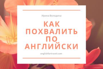Как похвалить на английском?