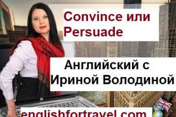 Convince или Persuade