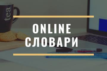 Online словари