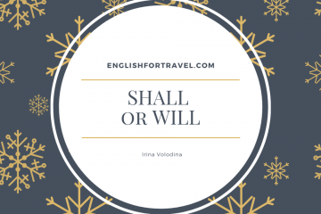 Shall или Will?