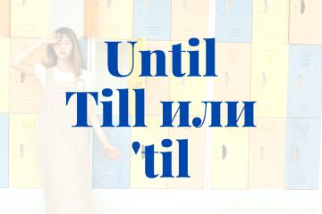 Until, till или 'til?