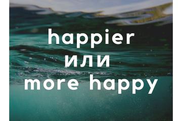 Happier или more happy