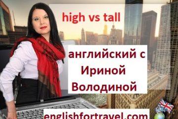 В чем разница между tall и high