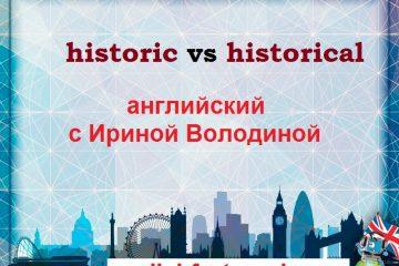 historic или historical