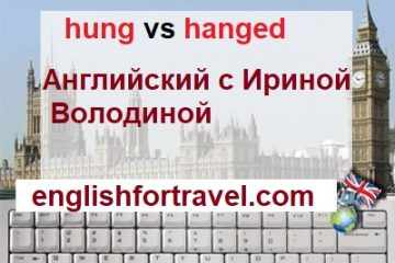 Hung или Hanged