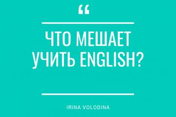 Что мешает выучить английский?