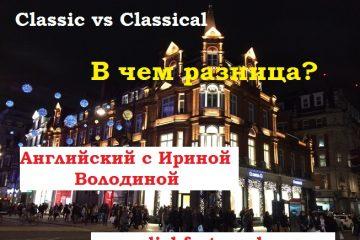 Classic или Classical