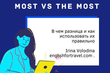 Most или the most