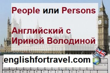 People или Persons