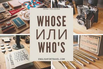 Whose или who's ?